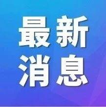 2020年6月29日吉安市新型冠状病毒肺炎疫情情况