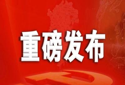 刘奇书记主持召开省委党建工作领导小组会议