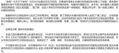 江西共青城:党的基层阵地整合显成效 文明实践活动有声色