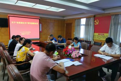 """吉水县民政局开展对""""检察建议""""进行研究部署会"""