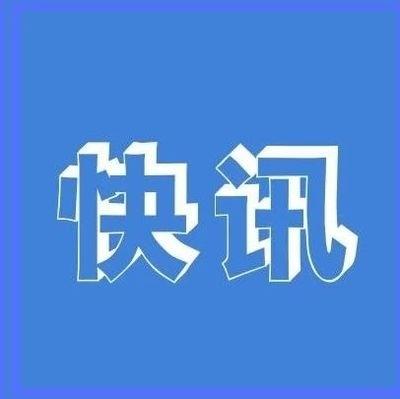 省纪委办公厅发出通知:严明纪律切实做好防汛救灾工作