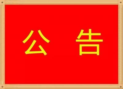 吉水县博物馆公开遴选工作人员公告