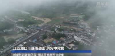江西湖口:暴雨袭击 洪灾中救援