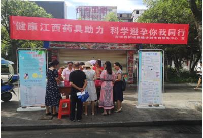"""吉水县妇幼保健院开展""""避孕药具宣传服务月""""活动"""