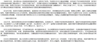 中国制度面对面:优化中国特色社会主义行政体制