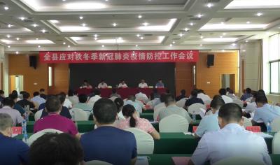 吉水县召开应对秋冬季新冠肺炎疫情防控工作会
