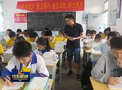 【暖新闻•江西2020】赵金龙:扎根山区十余载 教育战线献青春