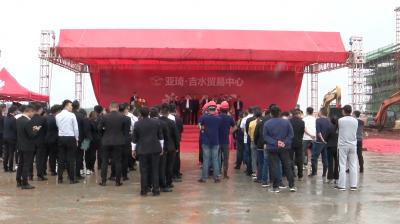 亚琦·吉水贸易中心项目工程开工奠基