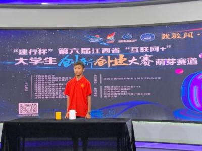 吉水中学在江西省大学生创新创业大赛中取得佳绩