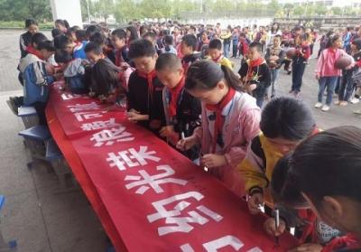 """枫江小学举行""""节约光荣,浪费可耻""""集体承诺签名活动"""