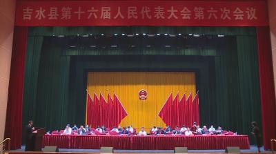 吉水县第十六届人民代表大会第六次会议隆重开幕