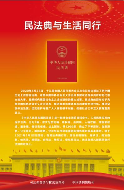 【权威发布】民法典学习宣传系列挂图来了!免费下载使用
