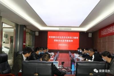 湖北长阳土家族自治县卫生健康局考察团到我县考察学习医疗健康信息化工作