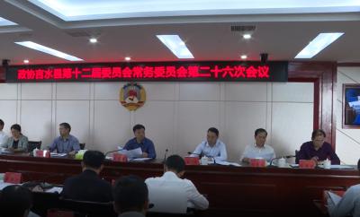 县政协十二届委员会第二十六次常委会会议召开