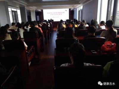 吉水县举办2020年预防接种工作人员培训班