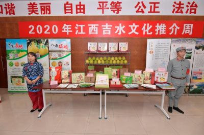 """2020年""""江西吉水文化推介周""""在国防科工局开幕"""