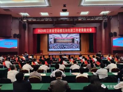 掌声祝贺!吉水5人获评省级劳模和省级先进工作者称号