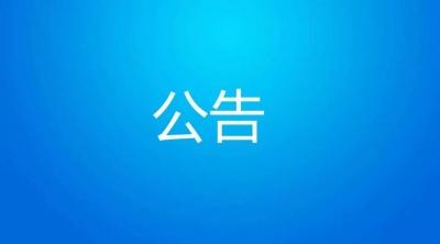 """吉水县从""""三方面人员""""中选拔乡镇机关领导干部入闱面试人选公告"""