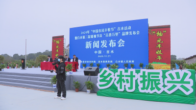 """我县召开2020年""""中国农民丰收节""""吉水活动暨白水第二届蜜柚节新闻发布会"""