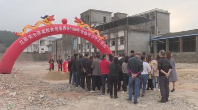 我县举办江西吉水国家粮食储备库8000吨仓储项目开工仪式