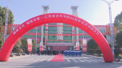吉水中学举行80周年校庆启动仪式