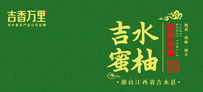 【吉香万里】吉水农产品公共品牌即将发布暨吉水蜜柚限时大促!