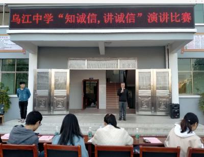 """吉水县乌江中学举行""""知诚信,讲诚信""""演讲比赛"""