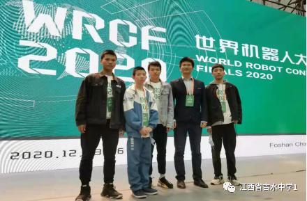 江西省吉水中学 在2020年世界机器人总决赛荣获佳绩