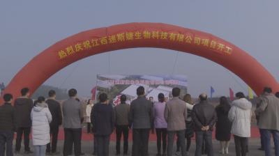 江西迷斯婕生物科技有限公司举行开工仪式