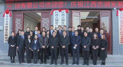 江西吉湖发展集团有限公司 举行乔迁新址暨揭牌仪式