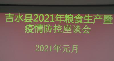 我县召开2021年粮食生产暨疫情防控座谈会
