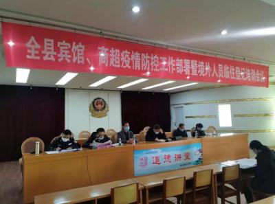 吉水县商务局联合县公安局召集全县宾馆、商超开展疫情防控工作部署会