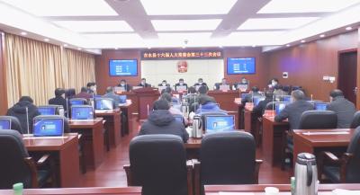 县十六届人大常委会第三十三次会议召开