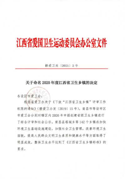 吉水县5个乡镇成功创建省级卫生乡镇