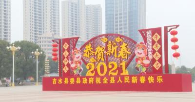 【网络中国节】我县把好疫情防控关 扮靓城市迎新春