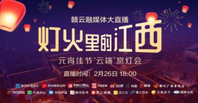 """赣云直播:灯火里的江西——元宵佳节""""云端""""赏灯会"""