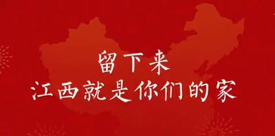 视频丨【网络中国节·春节】留赣过年,是为了更好的团圆