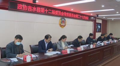 县政协十二届二十七次常委会议召开