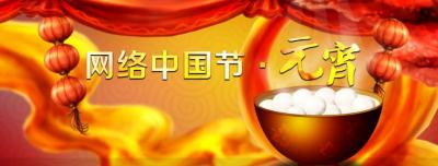 【网络中国节·元宵】丨元宵节的来历和习俗