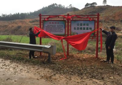 吉水县人民检察院、芦溪岭林场公益诉讼修复基地举行揭牌仪式
