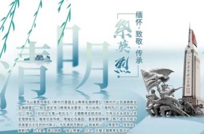 【网络中国节·清明】@所有人!祭英烈·学党史·做新人——2021清明祭英烈活动开始了!