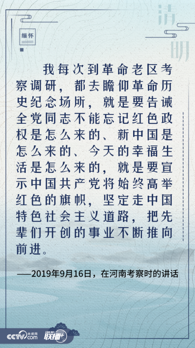 【网络中国节·清明】联播+|清明寄哀思 与总书记一起缅怀英烈