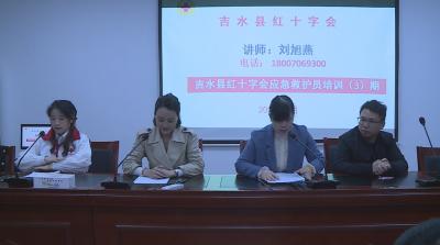吉水县红十字应急救护员培训班在珠山社区举办