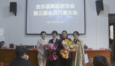 县舞蹈家协会举行第三届会员代表大会暨第一次会议