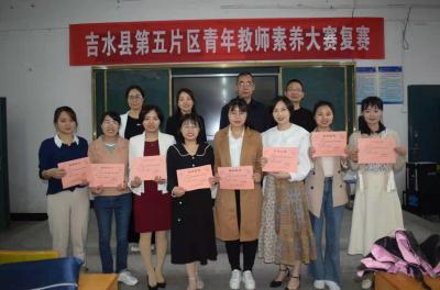素养大赛共成长,青年教师绽光芒——吉水县第五片区青年教师素养大赛复赛报道
