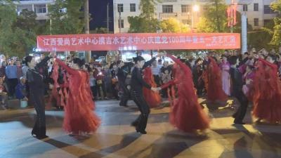 江西爱尚艺术中心联合吉水艺术中心举行庆建党100周年暨五一文艺汇演