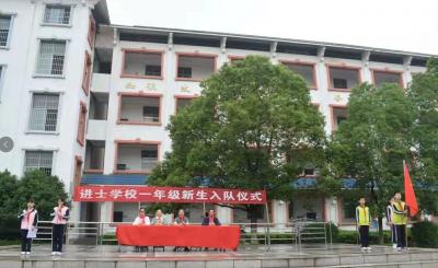 红领巾心向党  队员快乐成长——进士学校举行少先队分批入队仪式