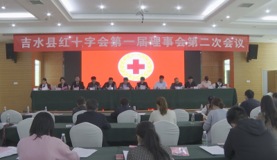 县红十字会召开第一届第二次理事会