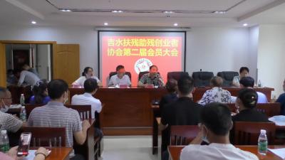 我县扶残助残创业者协会召开第二届会员大会