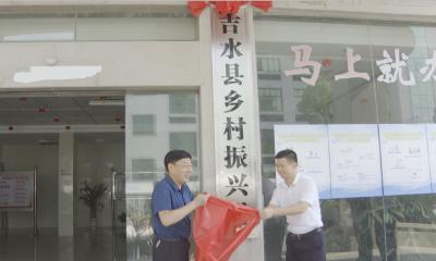县乡村振兴局正式挂牌成立